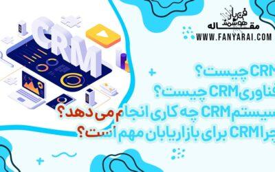 CRM چیست؟ راهنمای یک بازاریاب