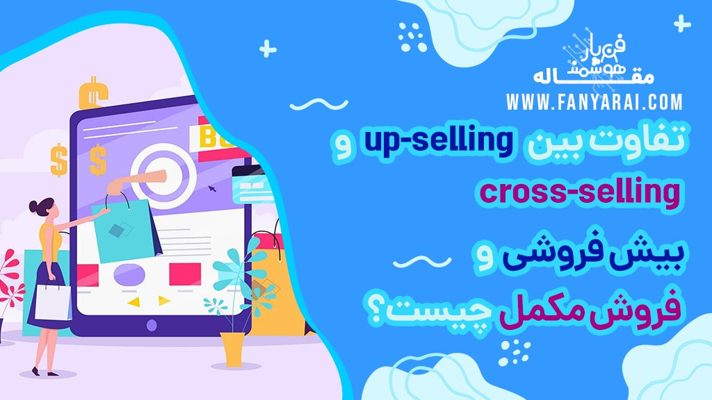 تفاوت بین up-selling و cross-selling.jpg