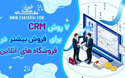 برای فروش بیشتر، از ۷روش CRM که به فروشگاه های آنلاین کمک می کند، استفاده کنید